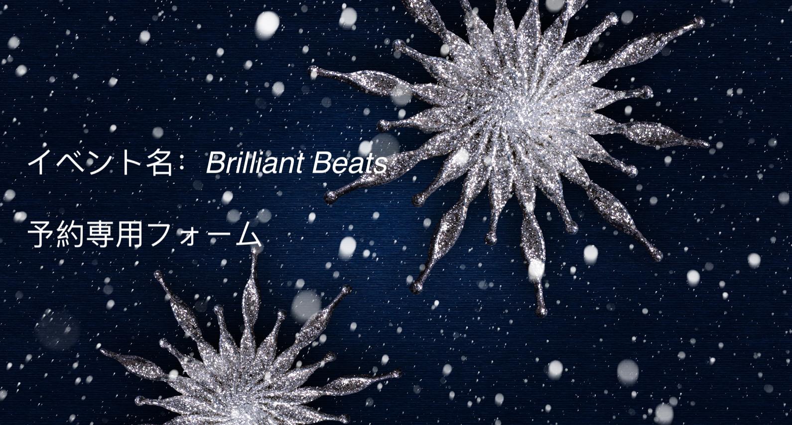 Brilliant Beats - クリスマスチャリティーコンサート